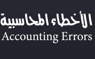 Accounting Errors الأخطاء المحاسبية