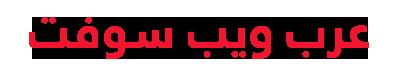عرب ويب سوفت
