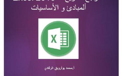 Excel 2016 المبادئ والأساسيات