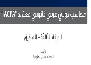 مادة التدقيق – امتحان محاسب دولي عربي قانوني