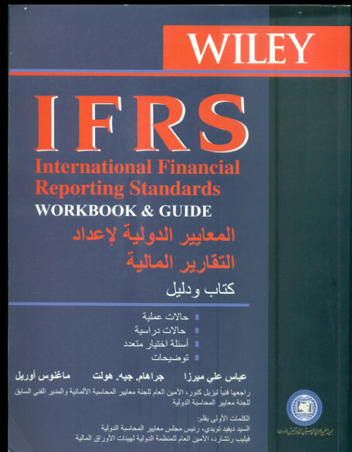 تحميل المعايير الدولية IFRS باللغة العربية