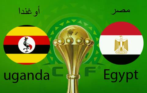 بث مباشر مصر و أوغندا