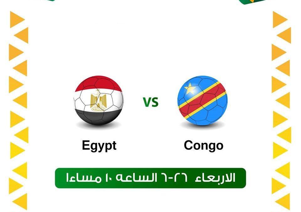 بث مباشر مصر – الكونغو