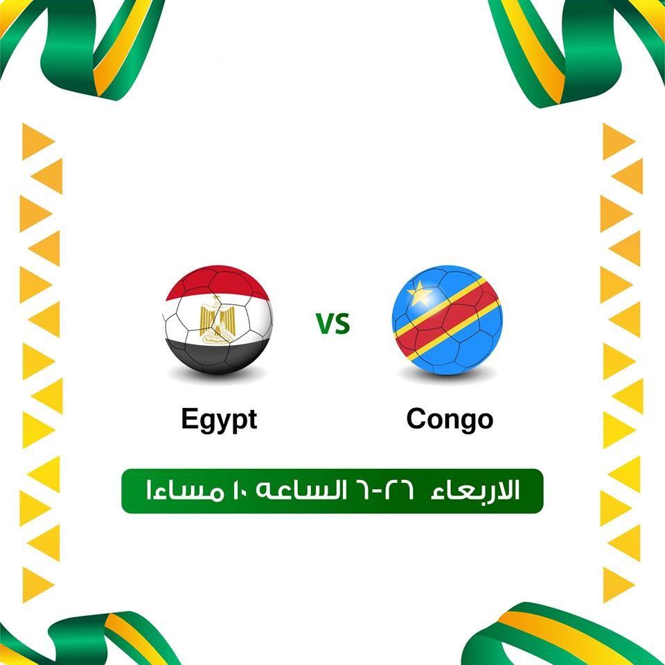 بث مباشر مصر - الكونغو