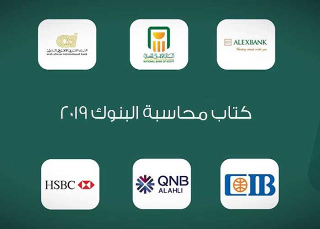 تحميل كتاب محاسبة البنوك pdf واهم اسئلة الانترفيو