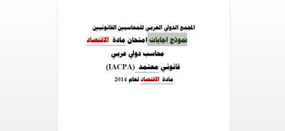 امتحان مادة الاقتصاد محاسب دولي عربي قانوني IACPA