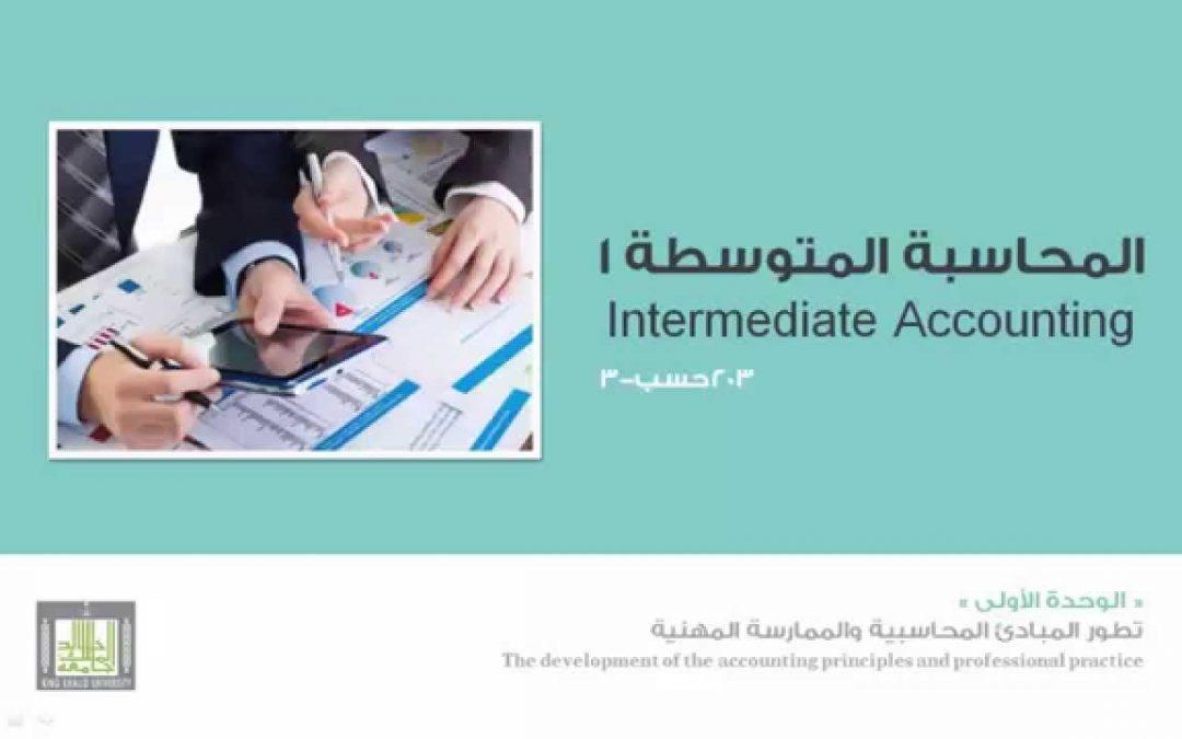 كتاب المحاسبة المتوسطة حسب اخر المعايير المصرية مجانا PDF
