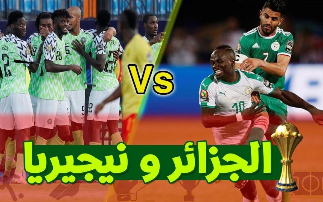 بث مباشر الجزائر ونيجيريا