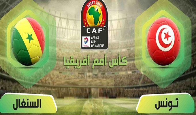 بث مباشر السنغال وتونس