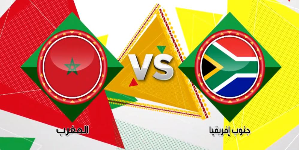بث مباشر جنوب افريقيا - المغرب
