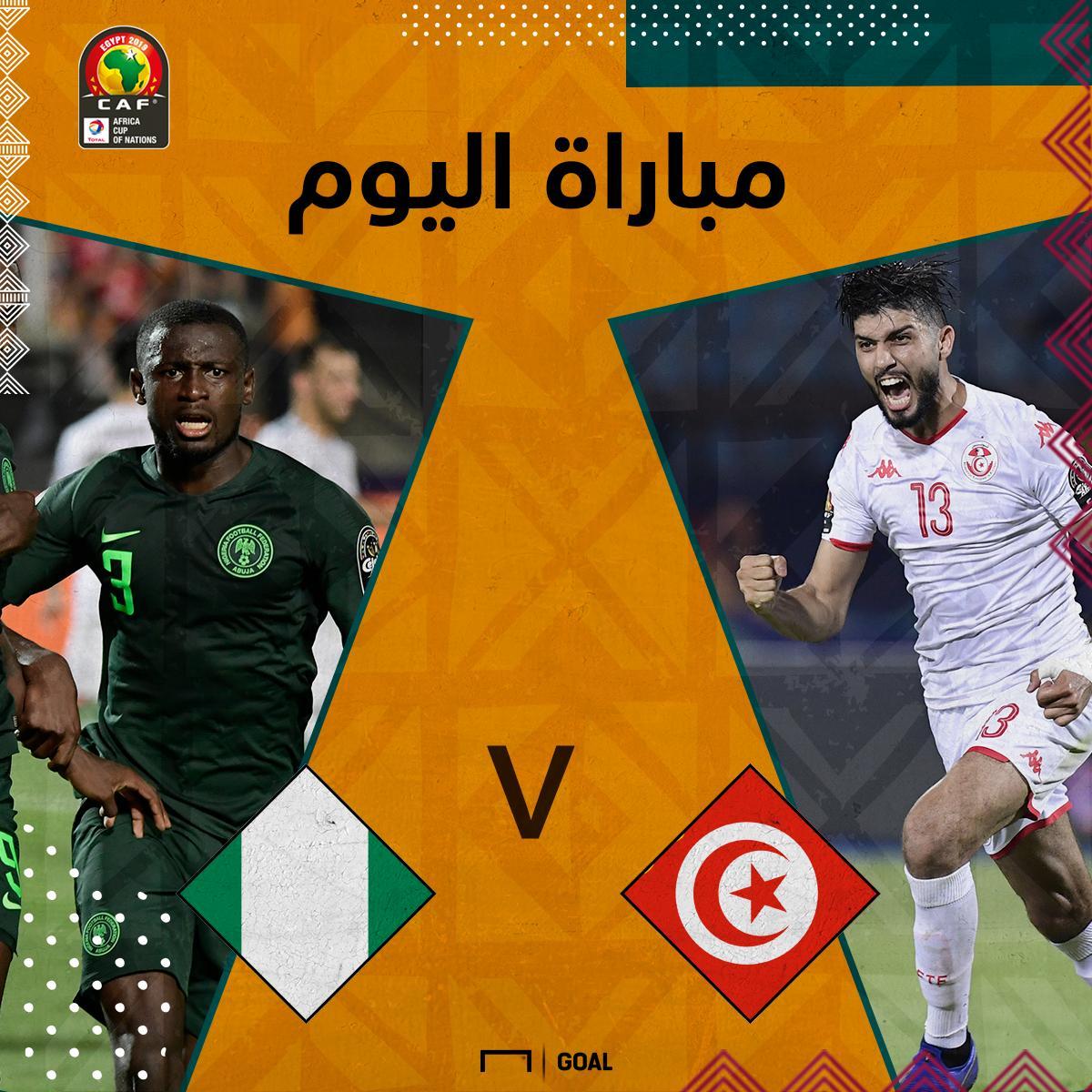 بث مباشر تونس ونيجيريا