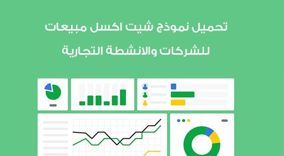 تحميل نموذج شيت اكسل مبيعات للشركات والانشطة التجارية
