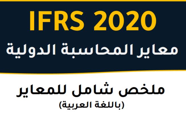 ملخص معايير المحاسبة الدولية 2020