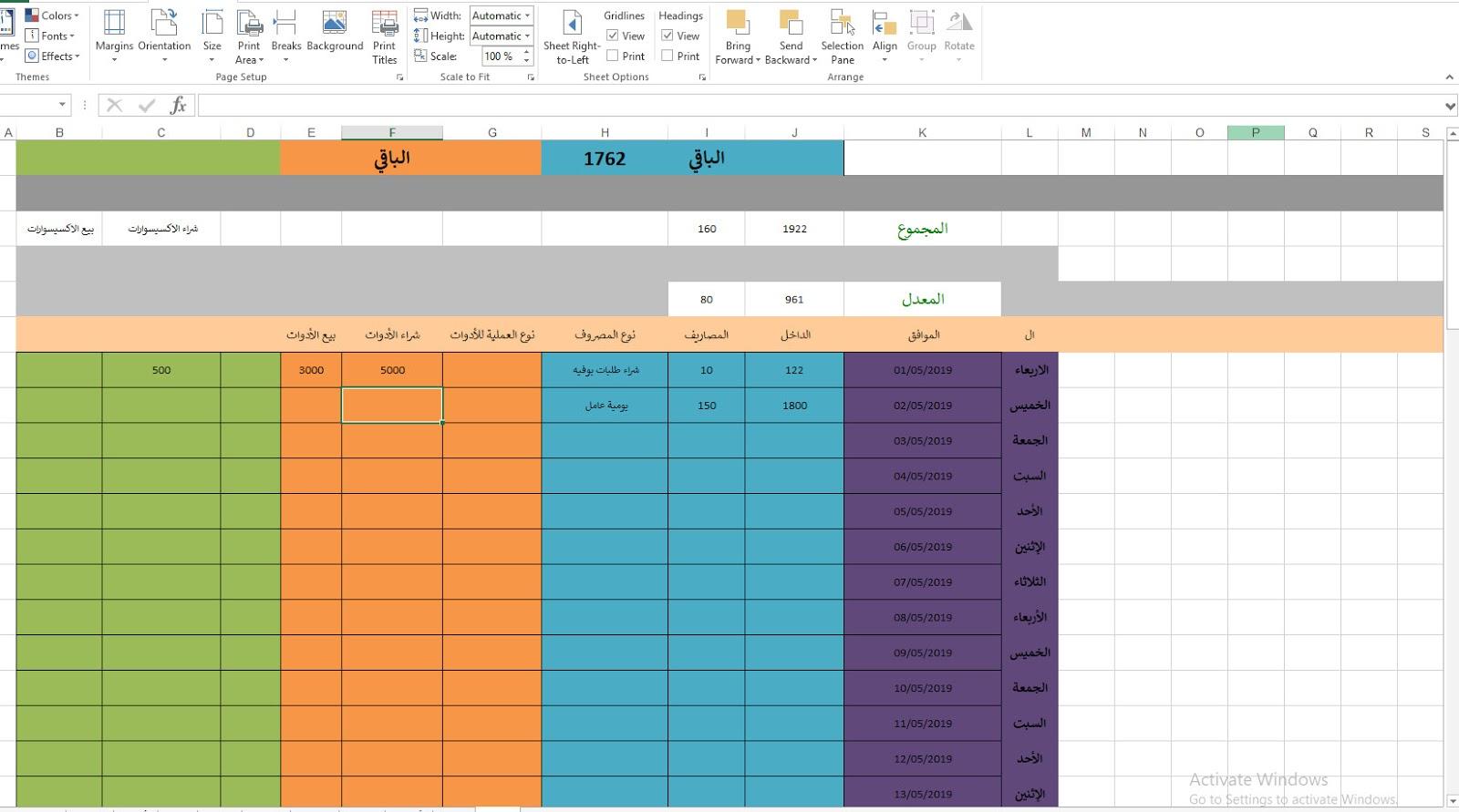نموذج يومية مبيعات لمحل بالاكسل جاهزة Excel عرب ويب سوفت